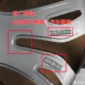 3招教你如何辨认轮毂是否为原车原装