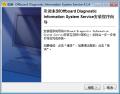 ODIS4.1.4ODIS5.0.0注册机odis414