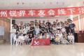 【锐界-贵州】点滴记录贵州锐界车友会第一次聚会活动!