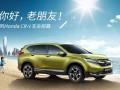 双箭齐发,第五代东风本田CR-V开启城市型SUV新时代!
