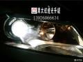惠州改灯惠州大众改灯,大众朗逸升级Q5双光透镜系列