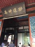 暑假逛都江堰