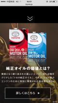 日本纯牌机油7月10日新货发售?