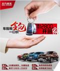 """买车也能一口价北汽绅宝""""36期包牌贷""""就是这么爽快"""