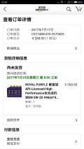 今天在中亚上撸了020紫油