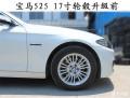 宝马宝马525轮毂升级18寸风尚版电镀白钢圈