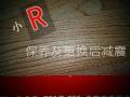【技术达人】小R保养及更换后减震