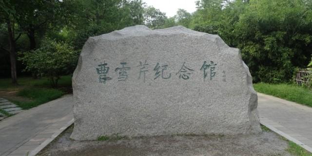 红楼梦――北京曹雪芹纪念馆