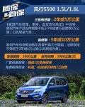 东风风行-S500全车详解心动价格保养维护