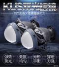 百分之98的车友都喜欢这款精刚KUS双光透镜的光型!