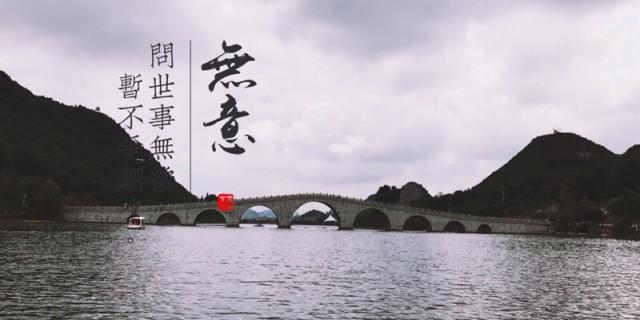 再游...虹山水库,游览安顺文庙品黔中儒家文化。