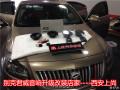 陕西西安上尚最具专业汽车音响改装别克君威升级德国RS系列音响