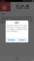 小米6用电信NFC- SIM 刷卡功能的可以使用不?