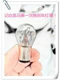 【维保贴】记,白龙马第一次换刹车灯泡!