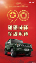 砥砺成锋 军魂永铸 北京(BJ)80再誉建军90周年检阅车