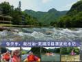 【你开车,我出油!】--自驾福克斯芜湖泾县漂流戏水记