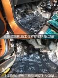 顺德本田XRV改装底盘俄罗斯STP隔音|顺德道声汽车音响改装
