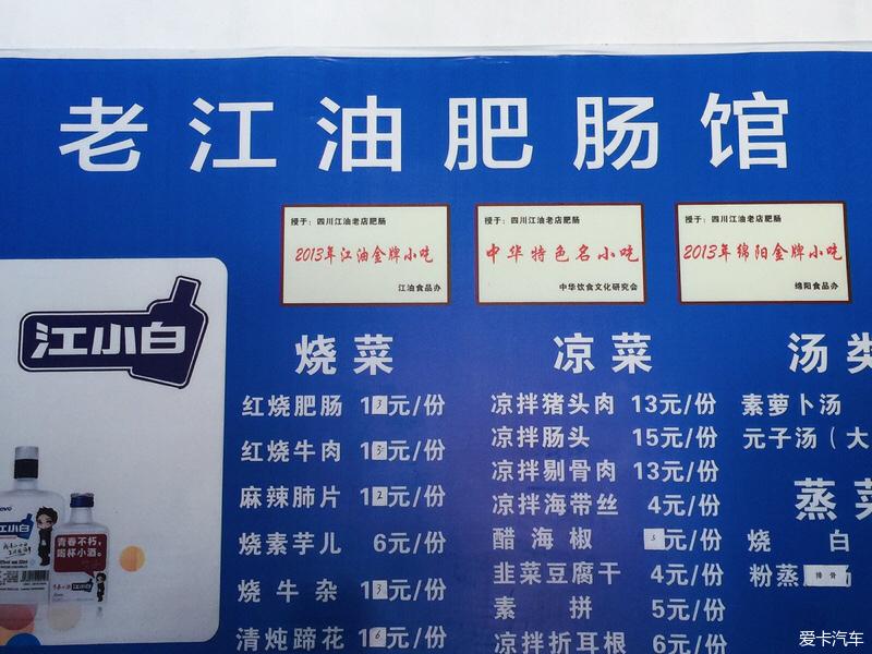 好久没吃江油肥肠了,跑一趟绵阳解解馋…_四川鸭血酱要放多少醋图片