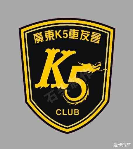 起亚k5便服车标设计_爱卡K5汽车_起亚车友设计论坛图片