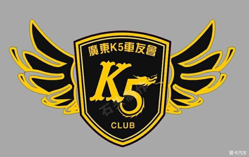 爱卡k5徽章车标v徽章_起亚K5汽车_起亚车友论坛标志设计多少钱图片