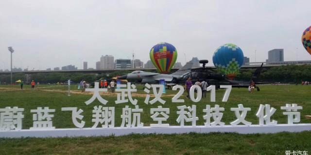 大武汉2017蔚蓝飞翔航空科技文化节