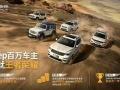 """【自由光车类】jeep自由光""""王者荣耀""""争霸赛"""