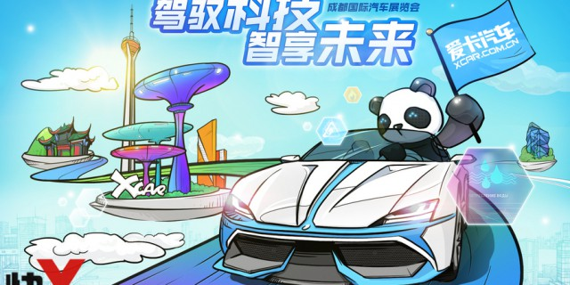【X快讯・成都车展版】你最应该关注的首发和上市新车都在这了