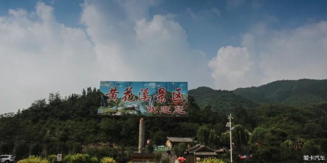 青州黄花溪一日游