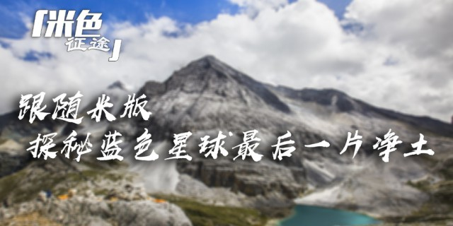 【米色征途】探秘蓝色星球最后一片净土 (已完结!)