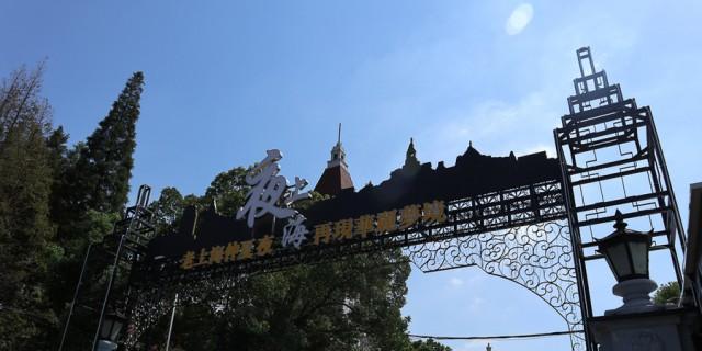 2017-9-17上海最后一天,上海影视城