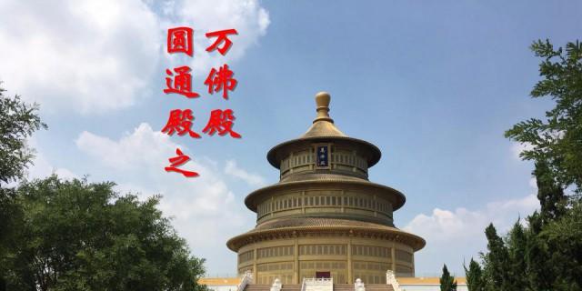 【中华V3三代杯】重游金山寺--万佛殿