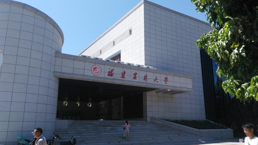 游福建农林大学 晶锐论坛图片