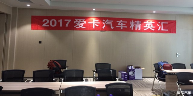 2017爱卡汽车精英汇河南分会