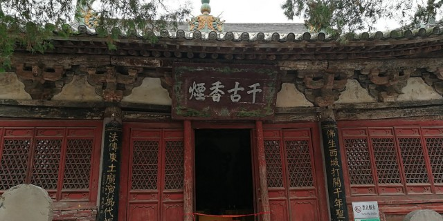 重游河南平顶山寺庙之风穴寺