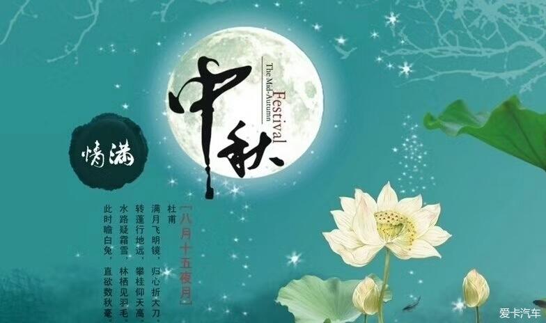 > 中秋节快乐