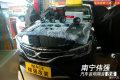 钦州丰田锐志喜力仕E62C狮龙全车隔音伟强专业汽车音响改装