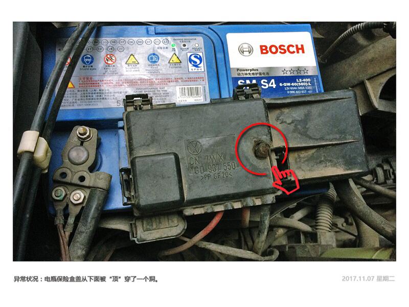 > 【vix作业】更换2007款捷达主保险丝盒