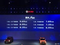 【现场快报】售价6.99-9.69万元,东风风光S560上市