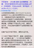 安卓7.0 百度CarLife无法使用问题