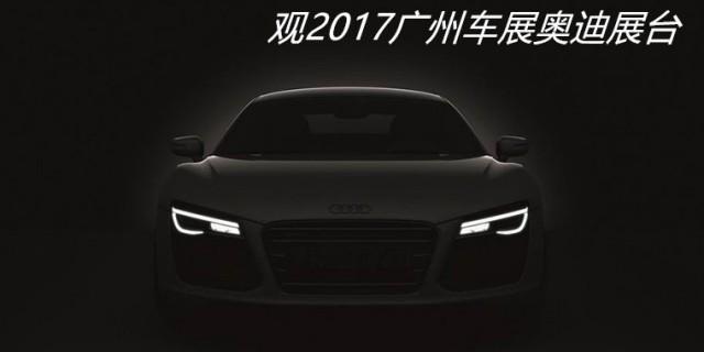 【现场快报】突破科技 启迪未来,老编带您探广州车展奥迪展台