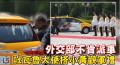 穷友邦访问台湾 穷大使搭出租车进入使节车队参加阅兵