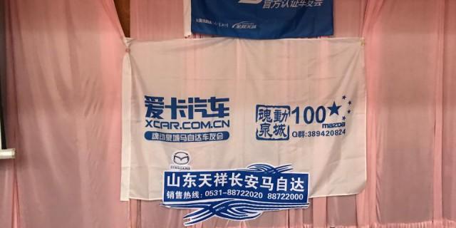 【魂动泉城cx-5】马自达车友会第二届年终盛典!嗨翻天!