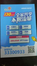深圳联通无限流量套餐有没有同学在用?