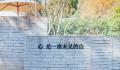 美龄宫,南京最美项链!