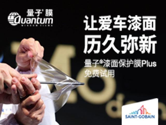 量子漆面保护膜Plus