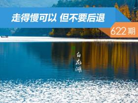 【社区日报】第622期:走得慢可以 但不要后退