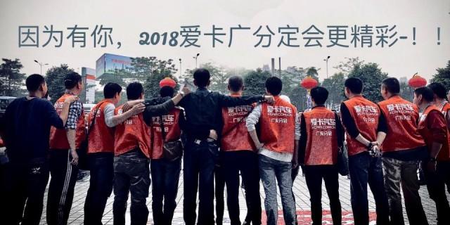 """因为有""""你"""",2018爱卡广分定会更精彩~!!"""
