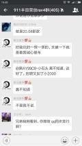 哈尔滨的一个车友让一汽丰田中升4S店给坑了2000元