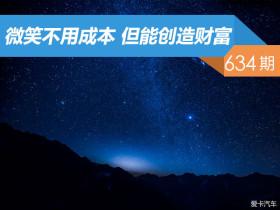 【社区日报】第634期:微笑不用成本 但能创造财富