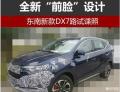 东南新款DX7路试谍照 全新前脸设计